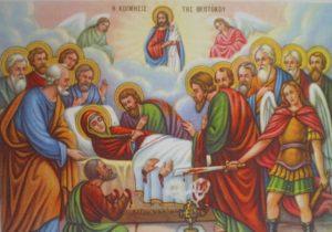 1 adormirea Maicii Domnului